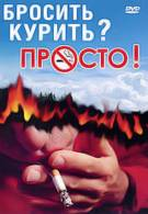 Постер Бросить курить? Просто!