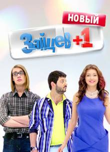 Постер Зайцев +1 (2 сезон)