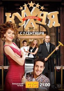 Постер Кухня (5 сезон)