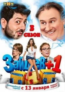 Постер Зайцев +1 (3 сезон)