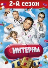 Интерны (2 сезон)