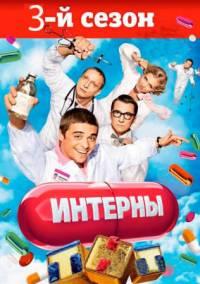 Интерны (3 сезон)