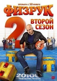 Постер Физрук (2 сезон)