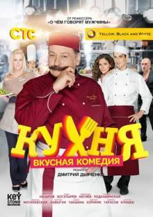 Кухня (1 сезон)