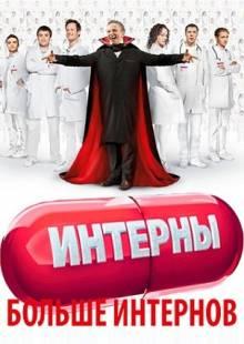 Постер Интерны (4 сезон)