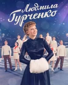 Постер Людмила Гурченко
