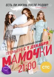 Постер Мамочки