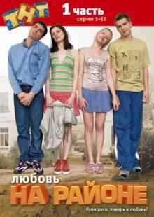 Постер Любовь на районе (1 сезон)