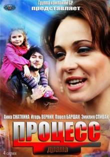 Постер Процесс