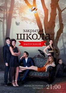 Постер Закрытая школа (4 сезон)