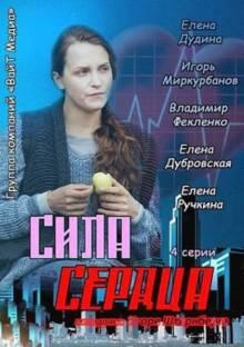 Постер Сила сердца