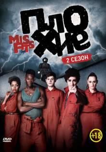 Постер Плохие (Отбросы) (2 сезон)