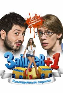 Постер Зайцев +1 (1 сезон)