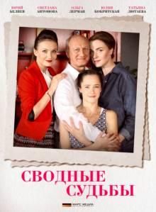 Постер Сводные судьбы