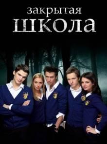 Постер Закрытая школа (1 сезон)