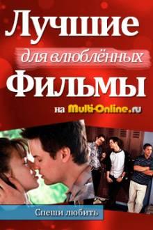 Лучшие фильмы для влюбленных ко дню Святого Валентина