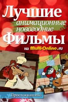 Лучшие анимационные новогодние фильмы