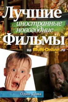 Лучшие иностранные новогодние фильмы