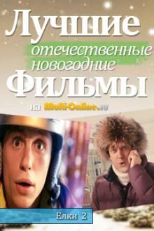 Лучшие отечественные новогодние фильмы