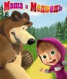 Постер Маша и Медведь (все серии) [добавлена 46 серия]