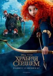 Постер Храбрая сердцем