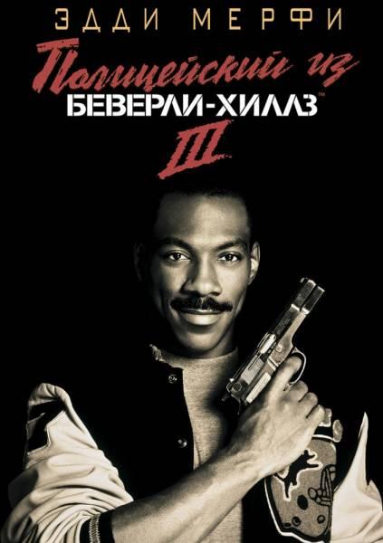 Полицейский из Беверли-Хиллз 3 / Beverly Hills Cop III (1994)