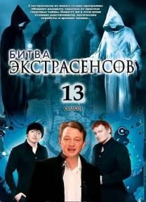 Битва экстрасенсов (13 сезон) [добавлены все серии]