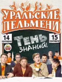 Шоу Уральских пельменей: Тень знаний