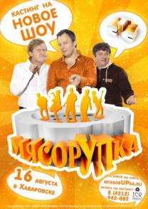 МясорУПка (все выпуски шоу от «Уральских Пельменей»)