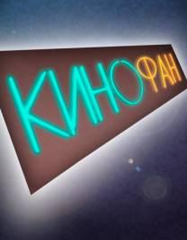 КиноФан (все выпуски)