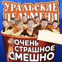 Шоу Уральских пельменей: Очень страшное смешно