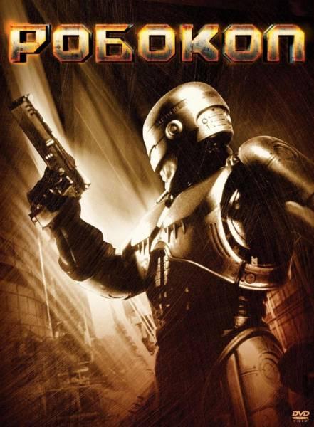Робокоп / RoboCop (1987)