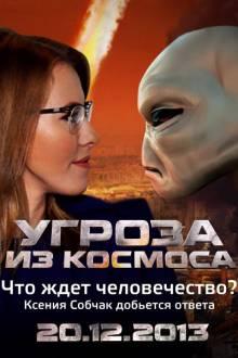 НЛО: Угроза из Космоса [20.12.2013]