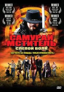 Постер Самурай мститель: Слепой волк