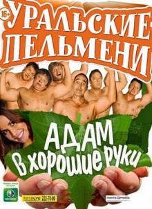 Уральские пельмени. АДАМ в хорошие руки!