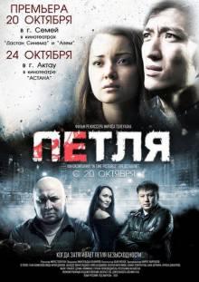 Шиzа (2004) смотреть онлайн