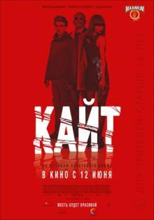 Постер Кайт