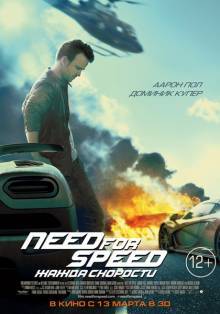 Постер Need for Speed: Жажда скорости