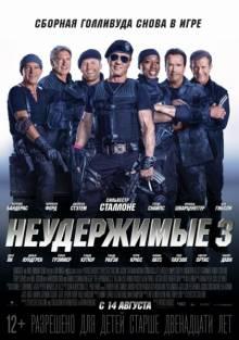 Постер Неудержимые 3