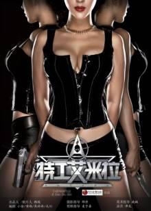 Постер Амира