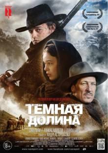 Постер Тёмная долина