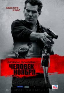 Постер Человек ноября