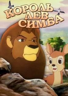 Симба: Король-лев. Последняя битва