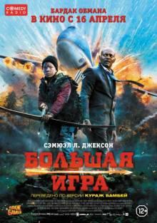 Постер Большая игра