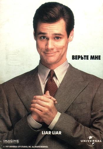 Лжец, лжец/ Liar Liar (1997) HDRip