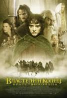 Постер Властелин колец: Братство кольца (режиссерская версия)