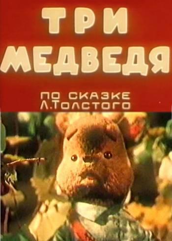 три медведя онлайн смотреть бесплатно в хорошем качестве: