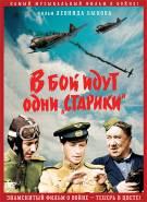 Постер В бой идут одни «старики» (цветная версия / в цвете)