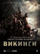 Постер Викинги против пришельцев (Викинги)
