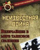 Постер Неизвестная война: Величайшее в мире танковое сражение [выпуск 7]